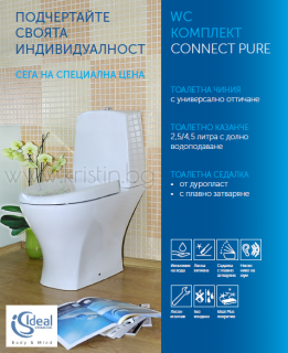 Моноблок Connect Pure с покритие Ideal Plus
